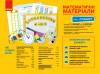 НУШ Математичні матеріали для організації навчальних досліджень. 1 клас. Кейс 'Стандарт'