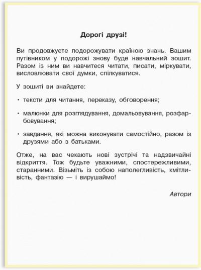 НУШ Українська мова. 1 клас. Навчальний зошит. У 4 частинах. ЧАСТИНА 2
