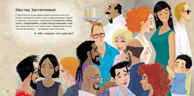 Разнообразие эмоций. Что означает каждая из них? Часть 2