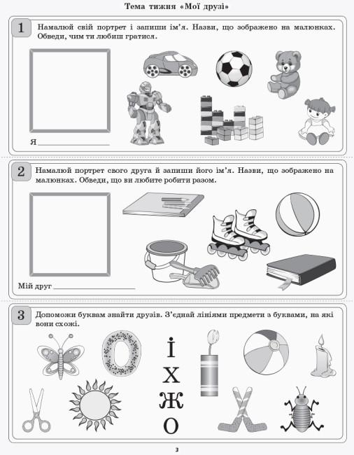 НУШ Диференційовані картки з навчання грамоти. 1 клас