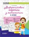 НУШ Диференційовані картки з математики. 1 клас