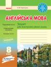 Англійська мова. 8 клас. Зошит для контролю рівня знань (до підруч. А. М. Несвіт)
