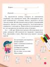 НУШ Дивослово. Українська мова. Навчання грамоти. Навчальний зошит для 1 класу закл. загал. серед. освіти. У 4 частинах. ЧАСТИНА 2