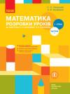 НУШ Математика. 1 клас. Розробки уроків до підручника С. О. Скворцової, О. В. Онопрієнко. У 2 частинах. ЧАСТИНА 1