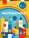 НУШ Математика 1 класс. Учебник