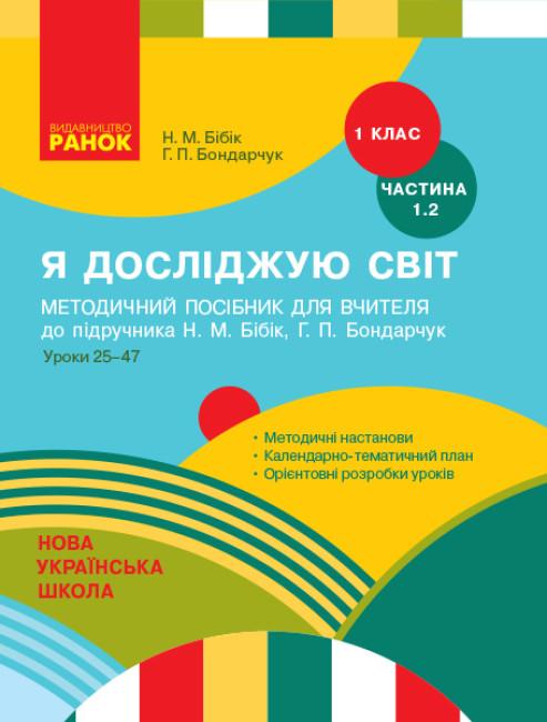 НУШ Я досліджую світ. 1 клас. Методичний посібник для вчителя до підручника Н. М. Бібік, Г. П. Бондарчук. ЧАСТИНА 1.2: уроки 25–47