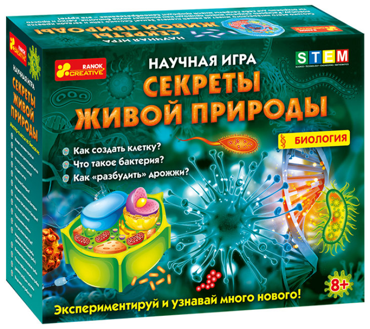 Научная игра 'Секреты живой природы'