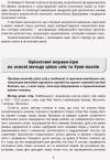 НУШ Букви-пазли. Наочно-дидактичний посібник для формування комунікативної компетентності молодших школярів.
