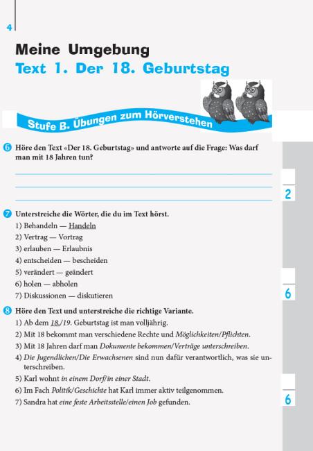 Німецька мова. 9 клас. Зошит з аудіювання. Серія «Einfaches Hörverstehen»
