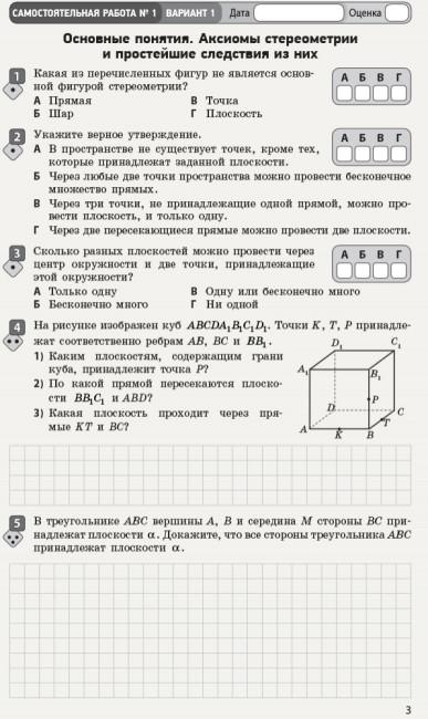 Математика. 10 класс. Уровень стандарта: тетрадь для оценивания результатов обучения. В 2 частях. ЧАСТЬ. 2. Геометрия