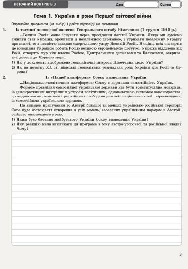Історія України. 10 клас. Зошит для оцінювання результатів навчання