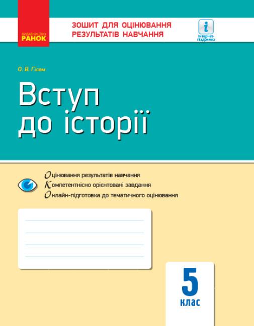 Вступ до історії. 5 клас. Зошит для оцінювання результатів навчання