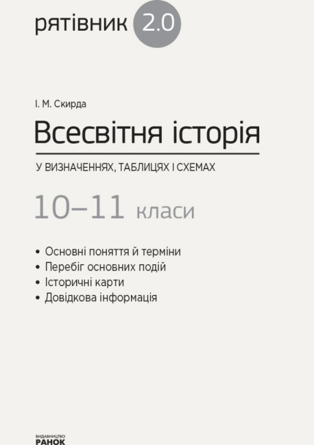 Всесвітня історія у визначеннях, таблицях і схемах. 10 - 11 класи. Серія «Рятівник 2.0»