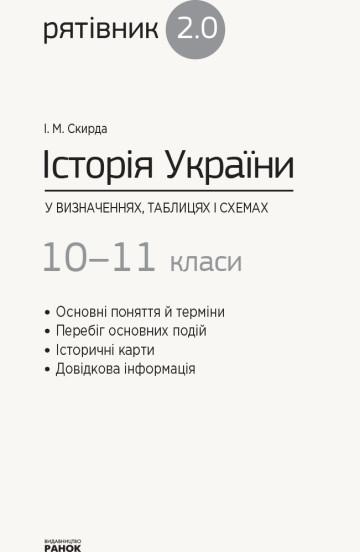 Історія України у визначеннях, таблицях і схемах. 10— 11 класи. Серія «Рятівник 2.0»