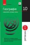 Географія у визначеннях, таблицях і схемах. 10 клас. Серія «Рятівник 2.0»
