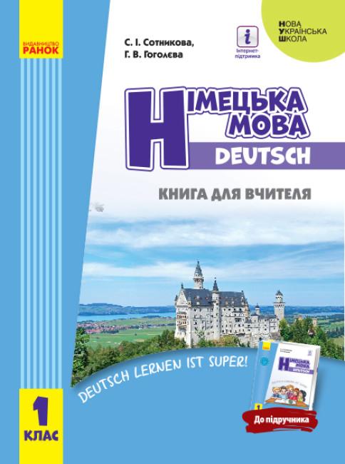 НУШ Німецька мова. 1 клас. Книга для вчителя (до підруч. «Німецька мова. 1 клас. Deutsch lernen ist super!»)