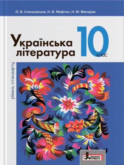 Українська література. Підручник. 10 клас. Рівень стандарту
