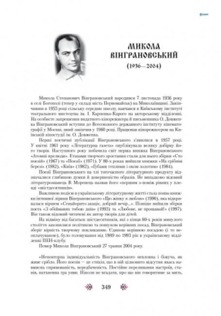 Українська література. 11 клас. Рівень стандарту, академічний рівень: Хрестоматія-довідник