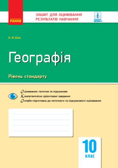 Географія: регіони та країни. 10 клас. Зошит для оцінювання результатів навчання