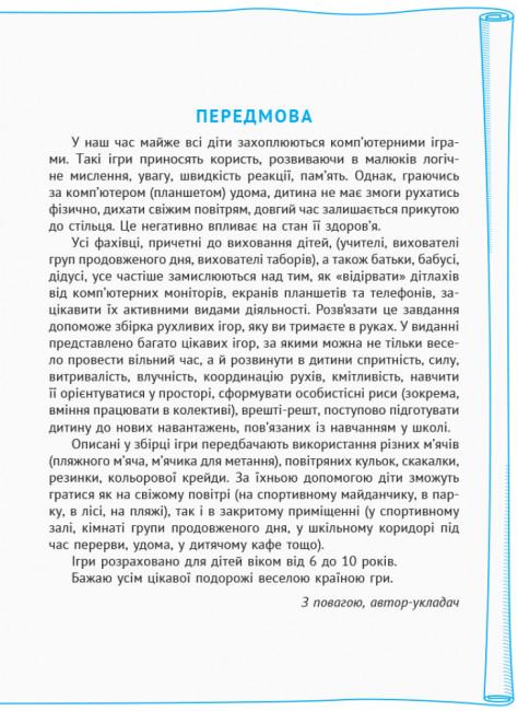 НУШ Рухливі ігри: найкращі ідеї для активного відпочинку та ефективного закріплення вивченого матеріалу в позаурочний час. 1–4 класи.