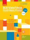 НУШ Математика. 1 клас. Розробки уроків до підруч. С. О. Скворцової, О. В. Онопрієнко. У 2 частинах. ЧАСТИНА 2