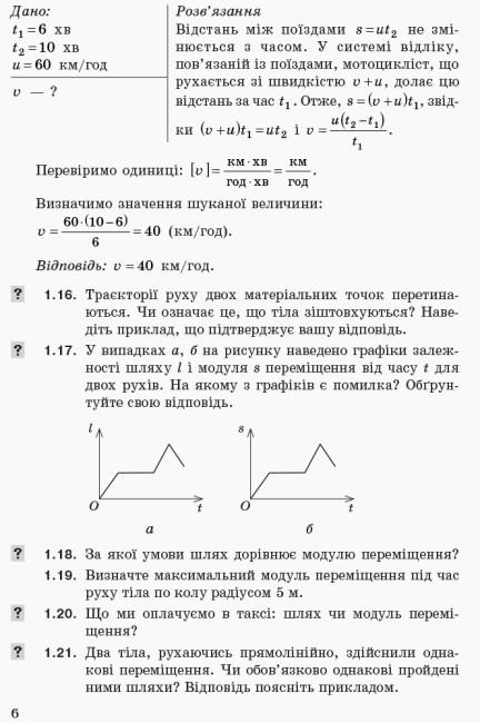 Фізика. 10 клас. Рівень стандарту. Збірник задач