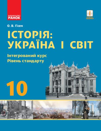 Історія: Україна і світ. 10 клас. Підручник. Інтегрований курс. Рівень стандарту