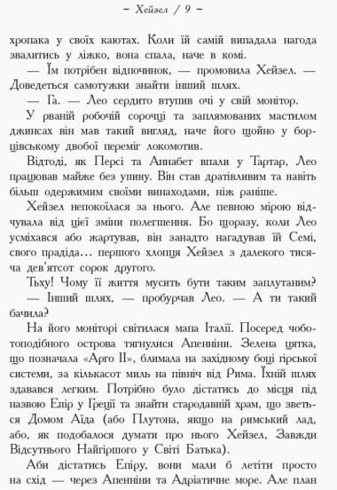 Персі Джексон. Герої Олімпу. Дім Аїда. Книга 4