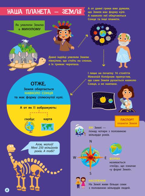 Дітям про науку. Географія