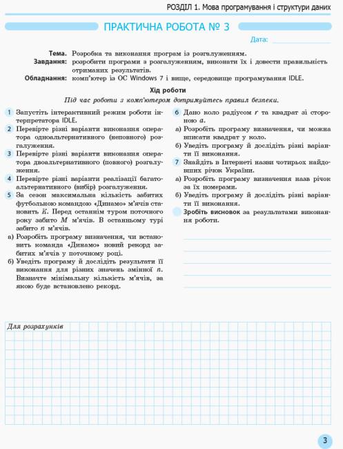 Інформатика. 10 клас. Профільний рівень. Зошит для практичних робіт