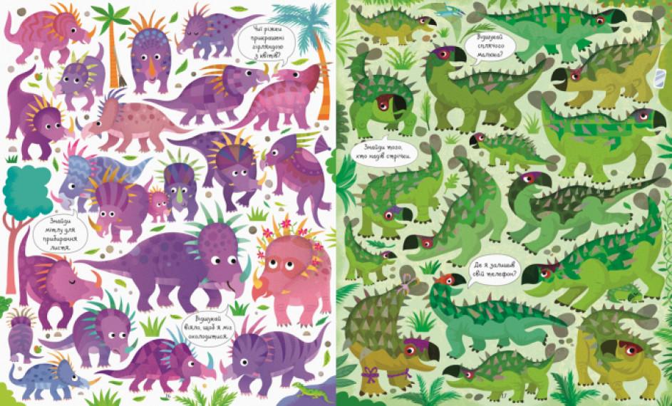Подивись і знайди. Динозаври. Віммельбух