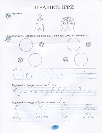 365 днів до НУШ. Веселі пальчики. Зошит для підготовки руки дитини до письма