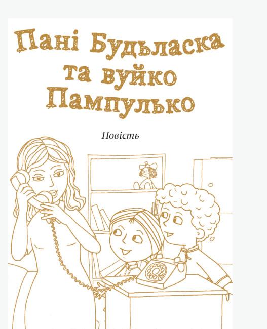 Шкільна бібліотека. Пані Будьласка та вуйко Пампулько. Оповідання. Вірші