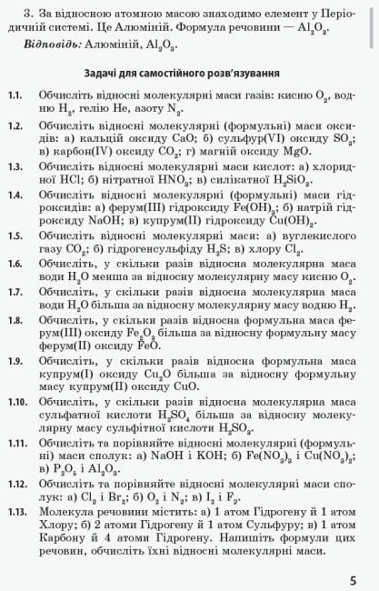Хімія. Задачник із «помічником». 7-9 класи