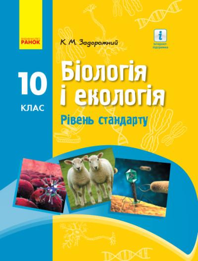 Біологія. Підручник для 10 класу ЗЗСО. Рівень стандарту