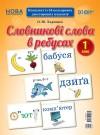 НУШ Словникові слова в ребусах. 1 клас