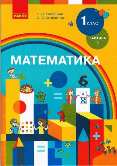 НУШ Математика. Підручник для 1 класу спеціальних закладів загальної середньої освіти (Н 54.1 – Н 54.2)* у 2 частинах. ЧАСТИНА 1