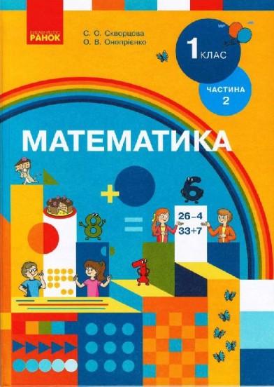 НУШ Математика. Підручник для 1 класу спеціальних закладів загальної середньої освіти (Н 54.1 – Н 54.2)* у 2 частинах. ЧАСТИНА 2