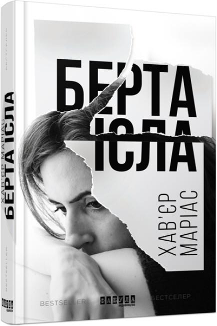 Берта Ісла