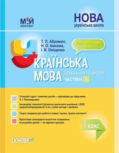 НУШ Українська мова. Навчання грамоти. ЧАСТИНА 1