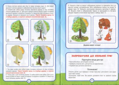 3D дерево-макет. Пори року. 8 ігор!