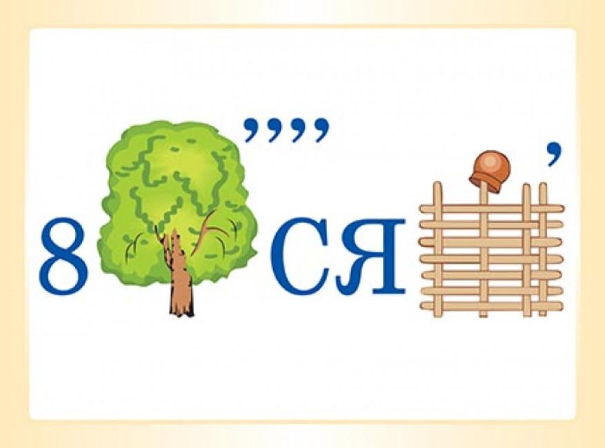 НУШ Словникові слова в ребусах. 4 клас