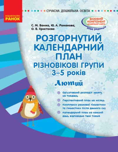 Розгорнутий календарний план. Різновікові групи (3–5 років). Лютий. Серія «Сучасна дошкільна освіта»