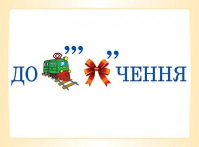 НУШ Словникові слова в ребусах. 2 клас