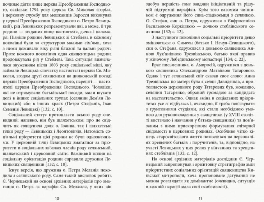 «Вічний бурлака нашої літератури». Іван Нечуй-Левицький. Життєпис. Національно-культурний вимір: монографія