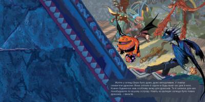 Подорож до Нового Берку. Як приборкати дракона 3. Прихований Світ