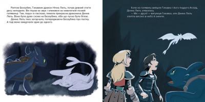 Відкриття Прихованого Світу. Як приборкати дракона 3. Прихований Світ