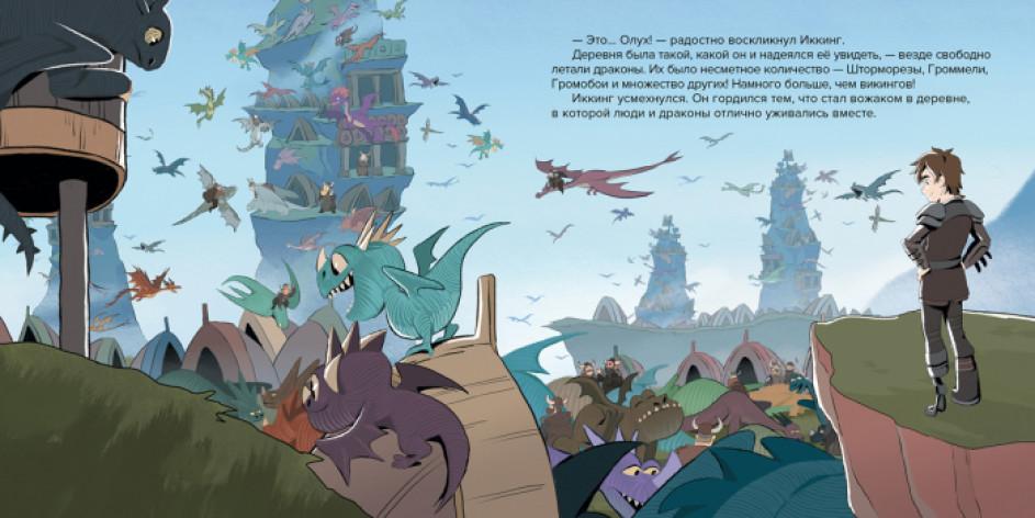Открытие Тайного Мира. Как приручить дракона 3