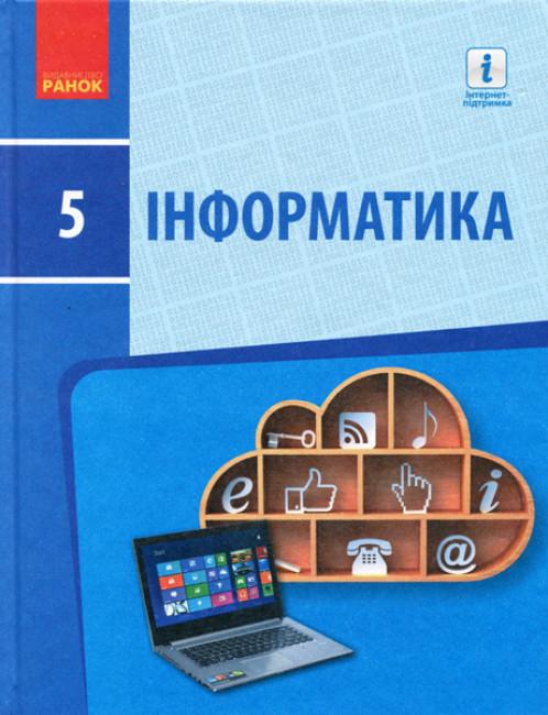 Інформатика: Підручник для 5 класу ЗНЗ
