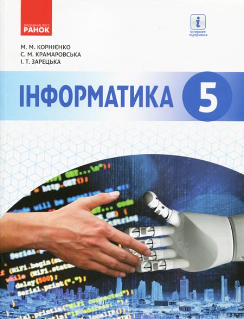 Інформатика. 5 клас. Підручник